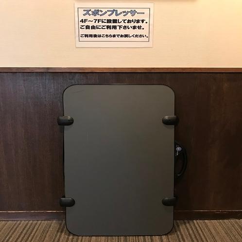 ◇ズボンプレッサー 4F~7Fのエレベータ前にご用意しております。ご自由にご使用くださいませ☆彡