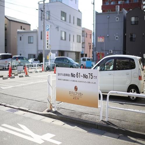 ◇第一駐車場 ホテル専用第一駐車場。61番から75番までが当ホテルの駐車場となっております☆彡