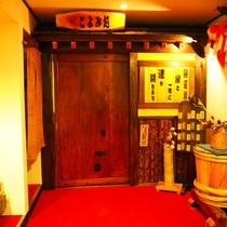 【個室食事処】こよみ処(半露天付客室はなみずき以外でお泊りのみなさまこちらでお食事です。
