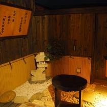 【ななかまど】半露天風呂付客室のお風呂に併設された坪庭