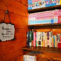 【サービス】駐車場そばの待合室に漫画など本あります。お部屋にお持ちいただけます。