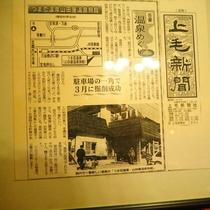 【温泉】山田屋温泉旅館の自家源泉のはじまりの記事