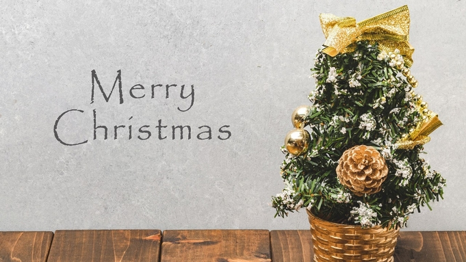 【夕食個室】12/24〜26限定!古窯で過ごすクリスマスプラン【特製ケーキ・冷酒スパークリング付】