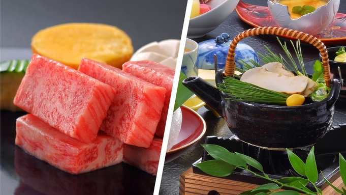 【9〜10月限定★秋の味覚】香り高い松茸と山形牛ステーキを堪能!古窯自慢の秋会席