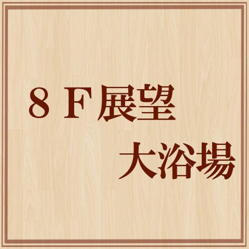 大浴場は1Fと8Fの2ヶ所です。男女時間交代制で2種類の大浴場をお楽しみいただけます。