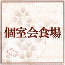 【個室会食場】古窯の個室会食場は和式・洋式の2つがございます。