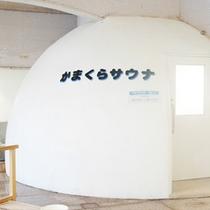 【冷温サウナ】1階大浴場内のかまくら型サウナはなんとマイナス5℃が体感出来ます。全身美容・老化防止に。