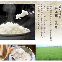 【つや姫】山形県を代表する自慢のおいしいお米「つや姫」白くつややかに甘みが特徴です。