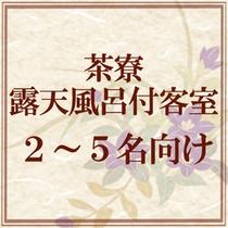 2〜5名様向けのお部屋をご紹介します。100%源泉掛け流し。(3タイプ)詳細はページ↓「温泉」へ
