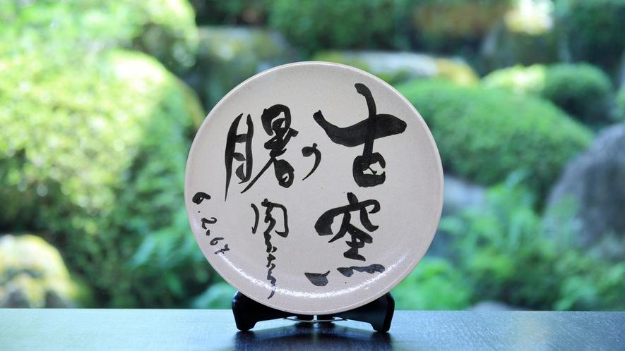 以来、古窯では素焼のお皿等に絵付けをいただく、楽焼をお客様に気軽にお楽しみいただいております。
