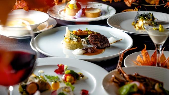 【夏旅セール】朝夕食ともに、質と品数をアップグレードさせた 「グランデフルコース・プラン」(秋)