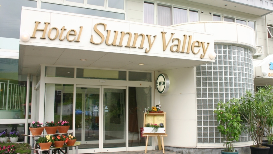 ホテルサニーバレーへようこそ!