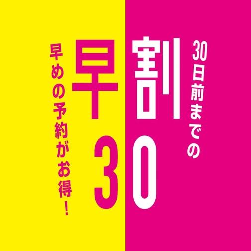 30日前の予約がお得【さき楽30】軽朝食つき〜JR「池袋駅」徒歩4分〜