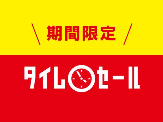 【楽天トラベルセール】☆夏休み・ビジネスに☆ 8月1日までの予約でお得☆ 軽朝食無料♪