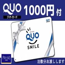 クオカード1000円プラン