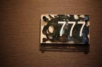 一條スイート部屋番号