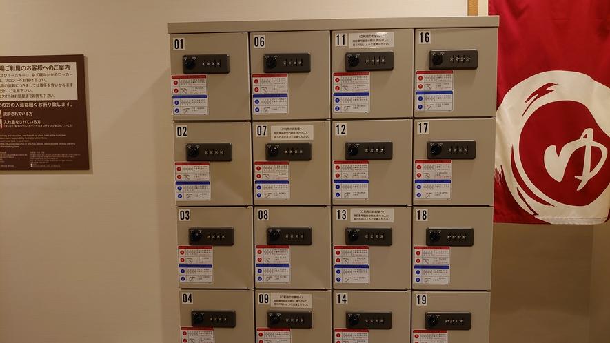大浴場前に設置しております。お好きな4桁の番号を決めて頂き、無料で施錠可能でございます。