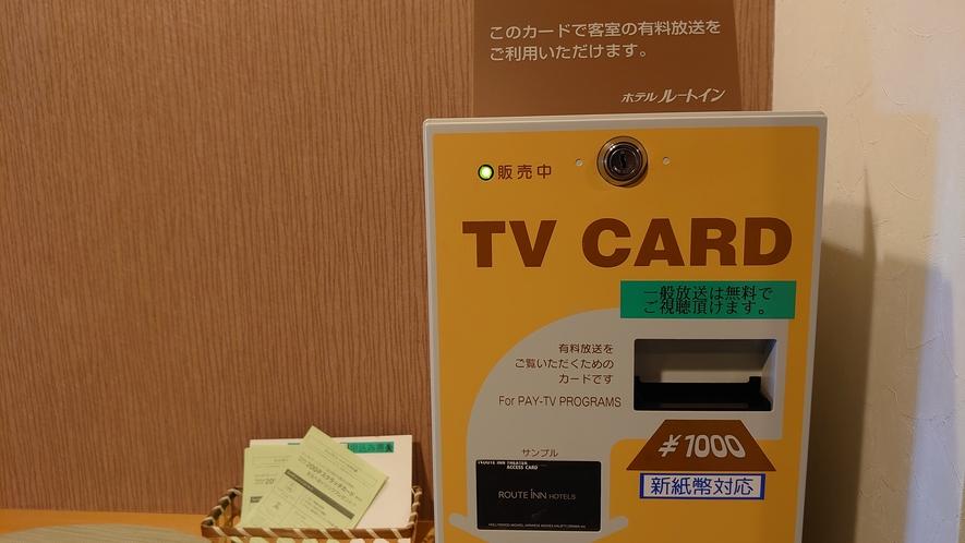 各フロアに有料ビデオ視聴用のカード販売機がございます。