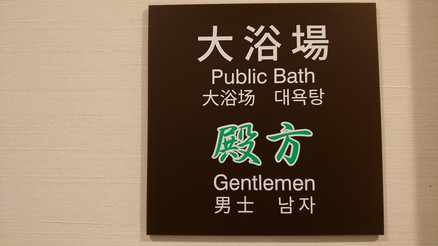 大浴場は15時から2時、朝は5時から10時までご利用頂けます。