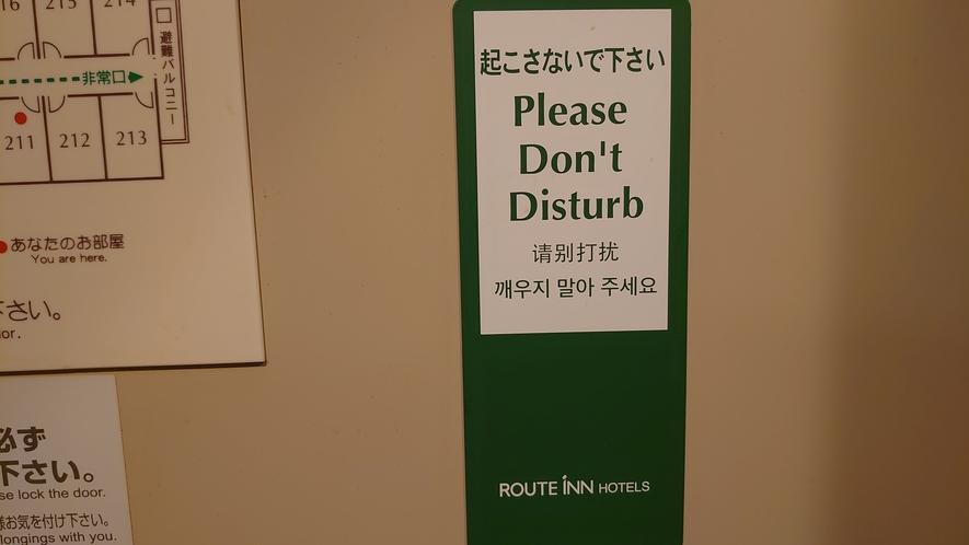 滞在中お休みになられるお客様には、「起こさないで下さい」と記載したプレートを用意しております。