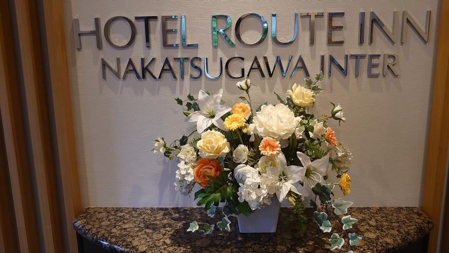 ホテルルートイン中津川インターへようこそ