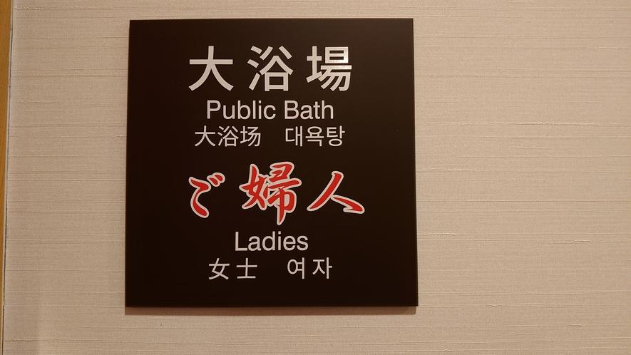女性浴場の扉は防犯の為、暗証番号が必要となりますので、安心してご利用頂けます。