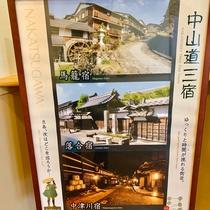 中津川周辺の観光地には、馬籠宿・落合宿・中津川宿がございます。