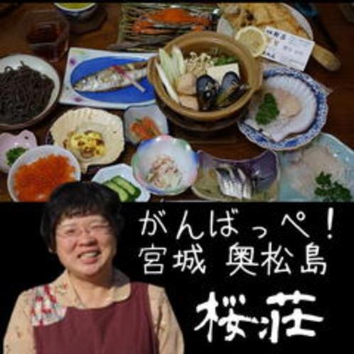 民宿の醍醐味 季節のお料理例