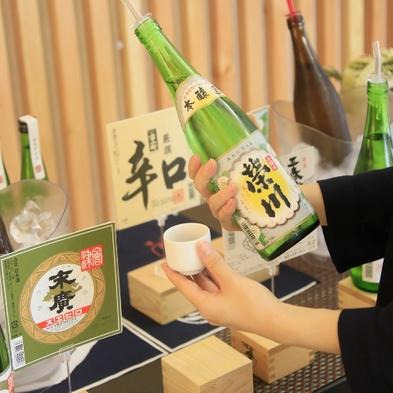 【デイユース/KAKU-UCHIBar付き】最大6時間利用!日本酒も満喫<日帰り/食事なし>