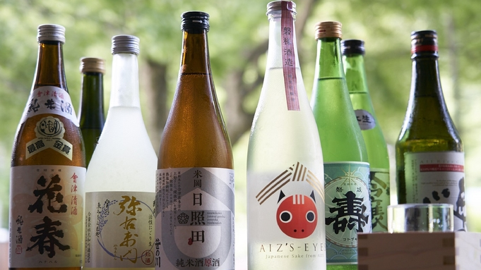 【日本酒ペアリング4種×特選料理】磐梯熱海にきたらこれ!美酒・美食をおあがりなんしょ<特選■>