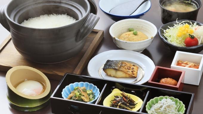 【朝食無料】頑張るあなたへ、旬菜を味わうこだわり朝食無料プレゼント!<朝食付き>