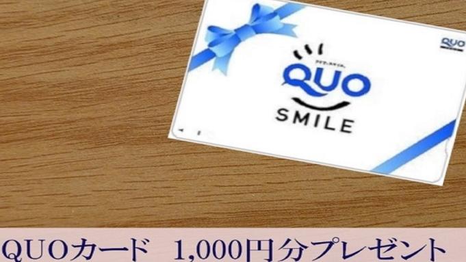 【ビジネス応援】QUOカード1,000円分付!温泉とフィンランドサウナで癒される<素泊まり>
