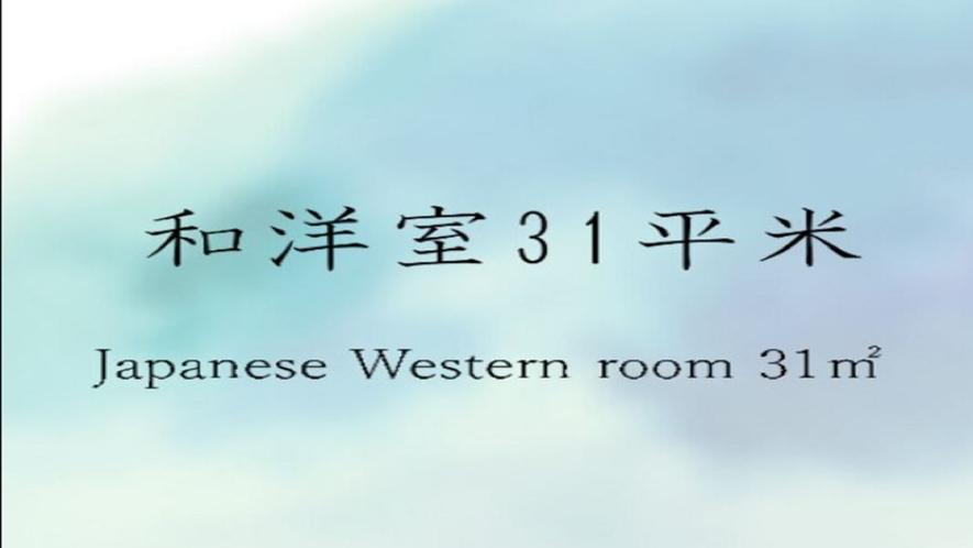 ★和洋室31平米