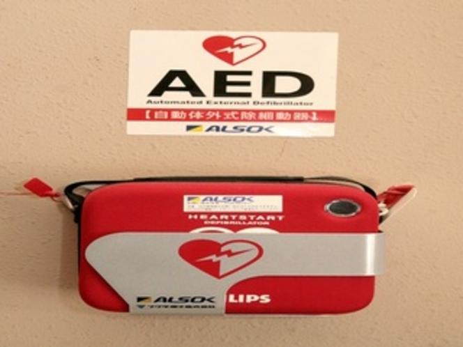 救急用のAEDをご用意。
