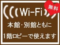 WiFi・無線LAN無料スポット。