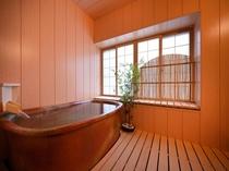 特別室「険坂」の陶器風呂。