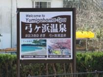 この看板が見えたら宿はもうすぐ。弓ヶ浜方向へ進み50m先左の酒屋を左折。100mで宿があります。注意
