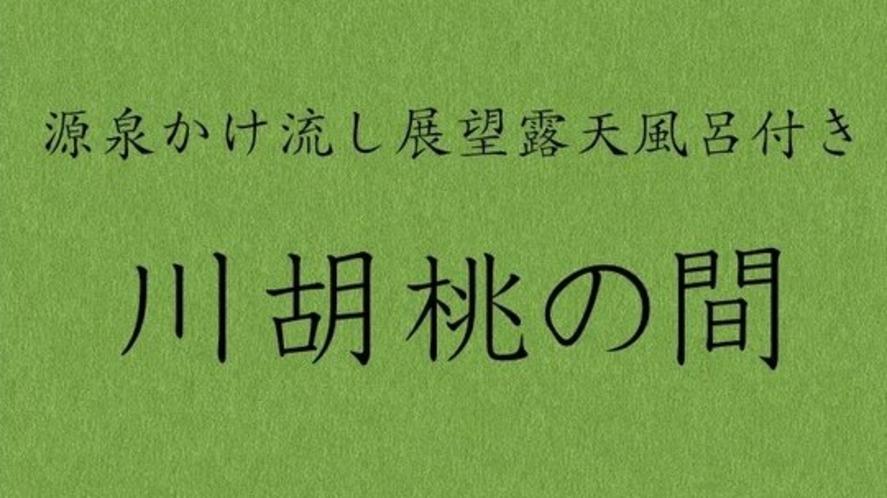 ■離れ客室【川胡桃】源泉かけ流しの展望露天風呂付きのお部屋です