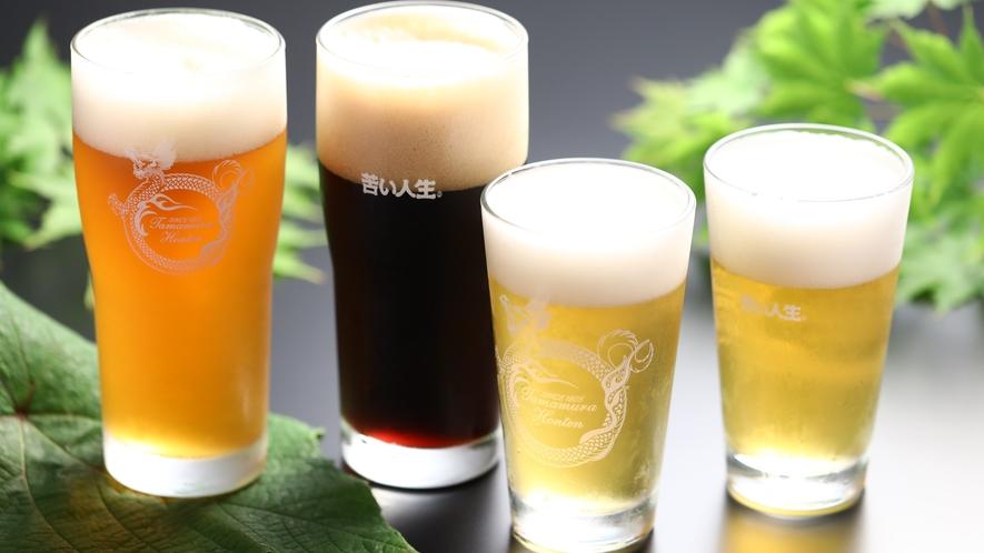 志賀高原ビール飲みくらべプラン4種:ペールエール、ポーター、美山ブロンド、期間限定ビール