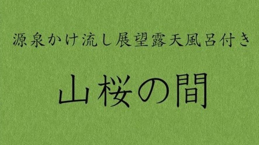 ■離れ客室【山桜】12畳の琉球畳で寛げる和室に、ツインベッドの寝室、温泉展望風呂を備えたお部屋です