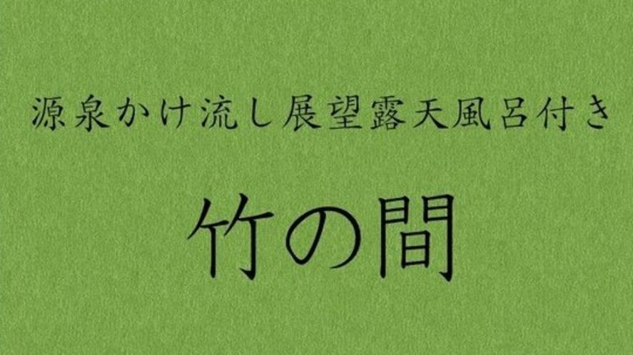 ■【竹】竹細工が随所に施され意匠を凝らしたお部屋。源泉かけ流しの展望露天風呂付きです。