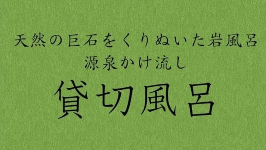 ■志賀高原の巨石をくりぬいた源泉かけ流しの岩風呂。1~2名様用の貸切風呂です