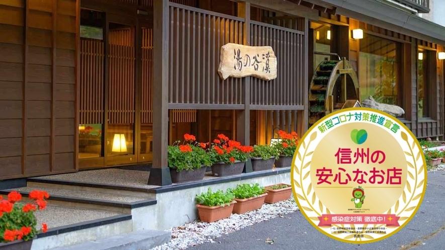 ■当館は長野県「信州の安心なお店」の認定事業者です