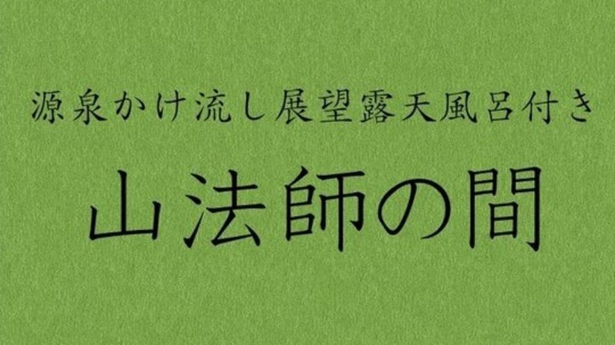 ■離れ客室【山法師】源泉かけ流しの展望露天風呂付きのお部屋です