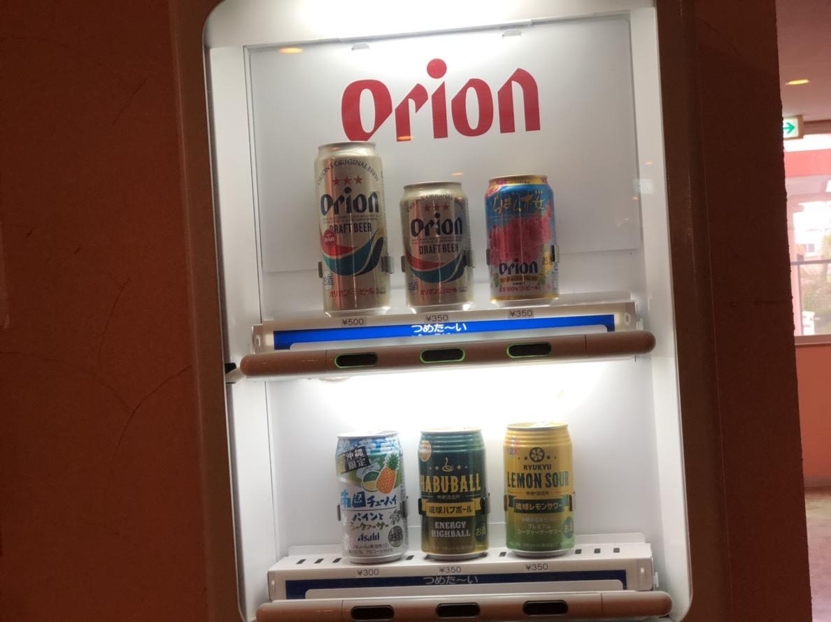 【アルコール自販機】