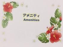 【アメニティ】