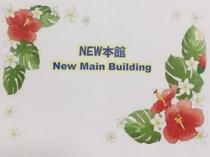 【New本館】