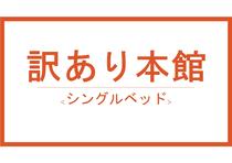 【訳あり本館】