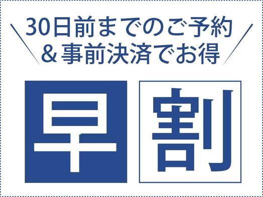 【さき楽】【事前決済限定】早割30◆早めの予約でお得!