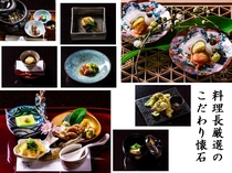 正平荘のこだわり懐石料理プラン 一例です。
